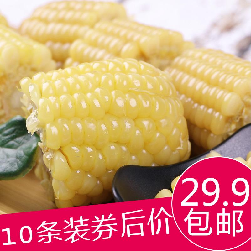甜糯玉米真空装包熟新鲜粘糯玉米棒新鲜非转基因10*220克穗装白糯