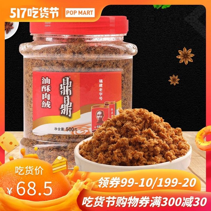 鼎鼎肉松福建油酥肉绒500g罐装烘焙寿司猪肉松营养早餐食品