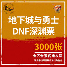 Dungeons and Warriors DNF Tickets Abyss Party Challenge Invitation Letter 3,000 sheets in Guangdong 12 District