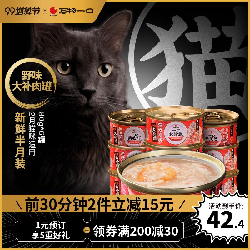 万物一口猫零食猫罐头成猫幼猫粮营养增肥80g*6罐特价猫咪湿粮罐