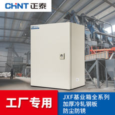 Zhengtai electric control base box power distribution box factory with installed power strong electric control box electrical cabinet meter box