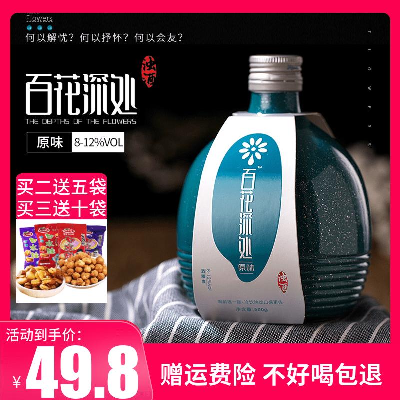 百花深处 客家米酒糯米酒500ml米酒农家自酿女士低度醪糟米酒甜酒
