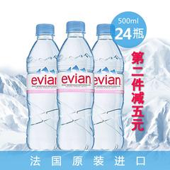 法国依云矿泉水500ml*24瓶 天然矿泉水 法国进口 弱碱性水矿泉水