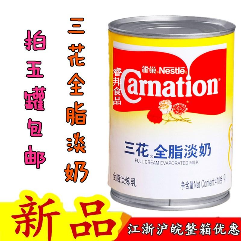 新品促销雀巢三花全脂淡奶410g三花淡奶咖啡奶茶甜品原料 5罐包邮