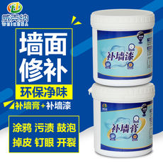 Wackerna fill wall plaster wall repair paint putty powder white interior repair latex paint putty cream
