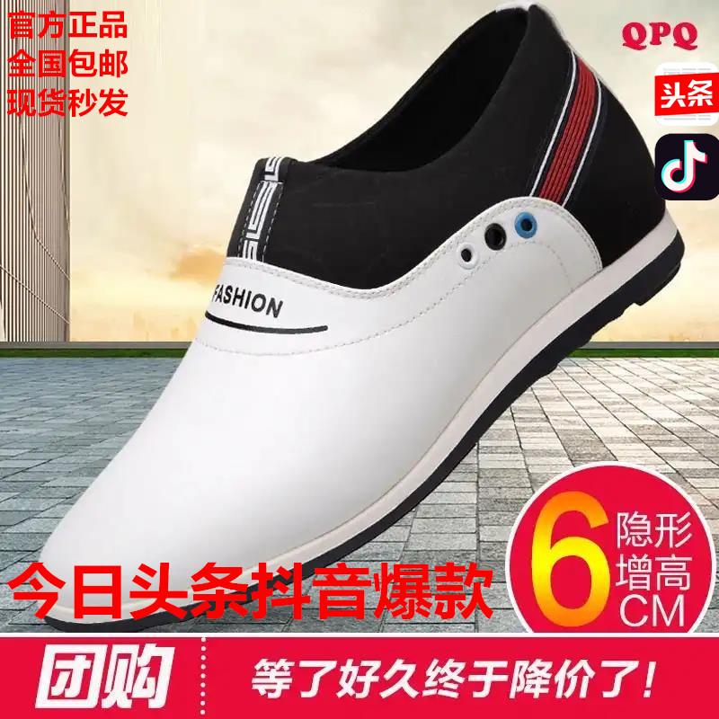 英范隐形增高鞋MURUFUL大红鹰时尚拼接休闲男士男鞋H5055豪格龍