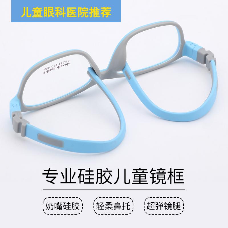 儿童近视眼镜框 超轻无镜片镜架 远视散光斜视弱视矫正硅胶配镜架