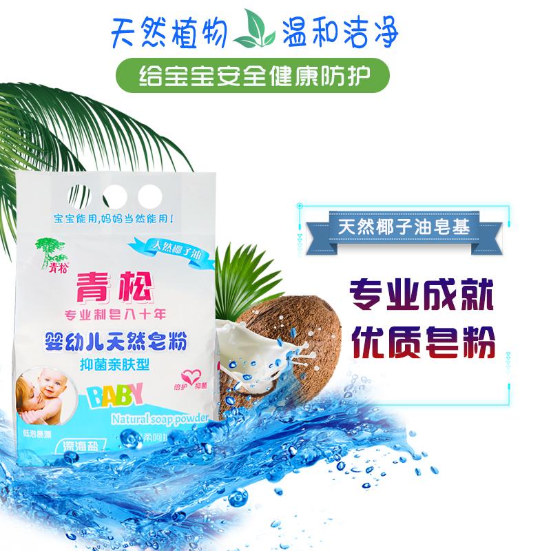 青松婴幼儿皂粉680g*3袋包邮低泡易漂宝宝洗衣粉 蓝粉色袋随机