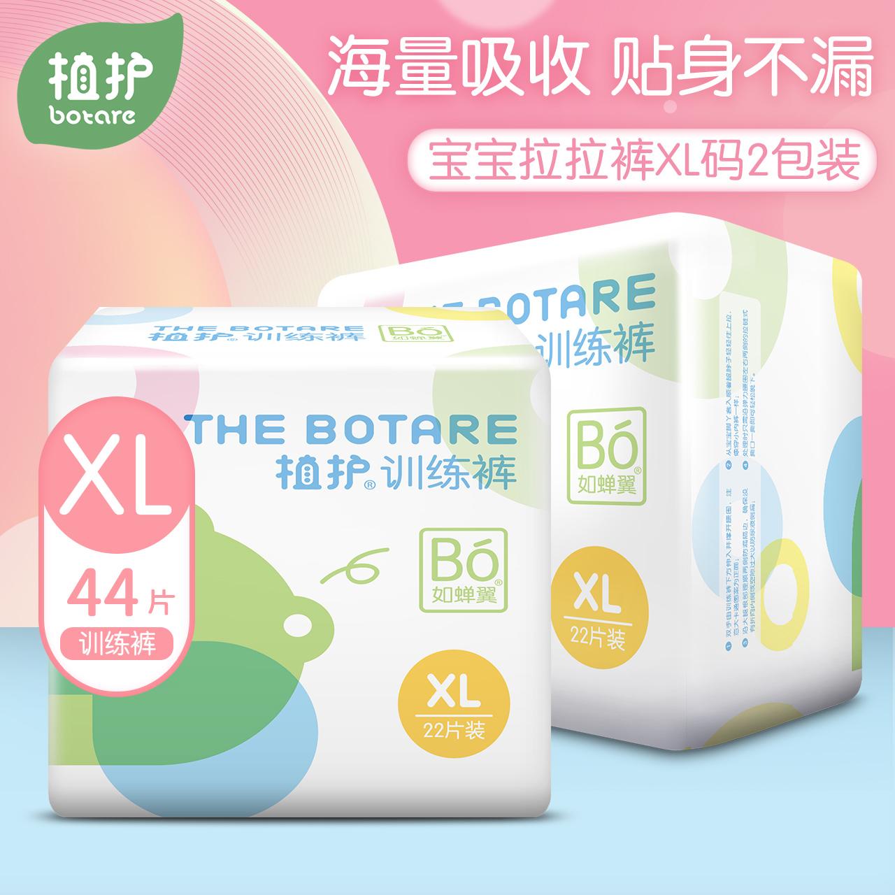 植护拉拉裤xl22片非纸尿裤男女婴儿宝宝尿不湿超薄干爽透气夏季