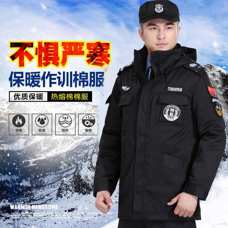 全套特勤保安工作服长袖冬季防寒棉袄衣服标志腰带帽裤子黑色装备