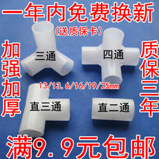 Simple wardrobe plastic fittings joint thickening three-way four-way cloth wardrobe parts interface