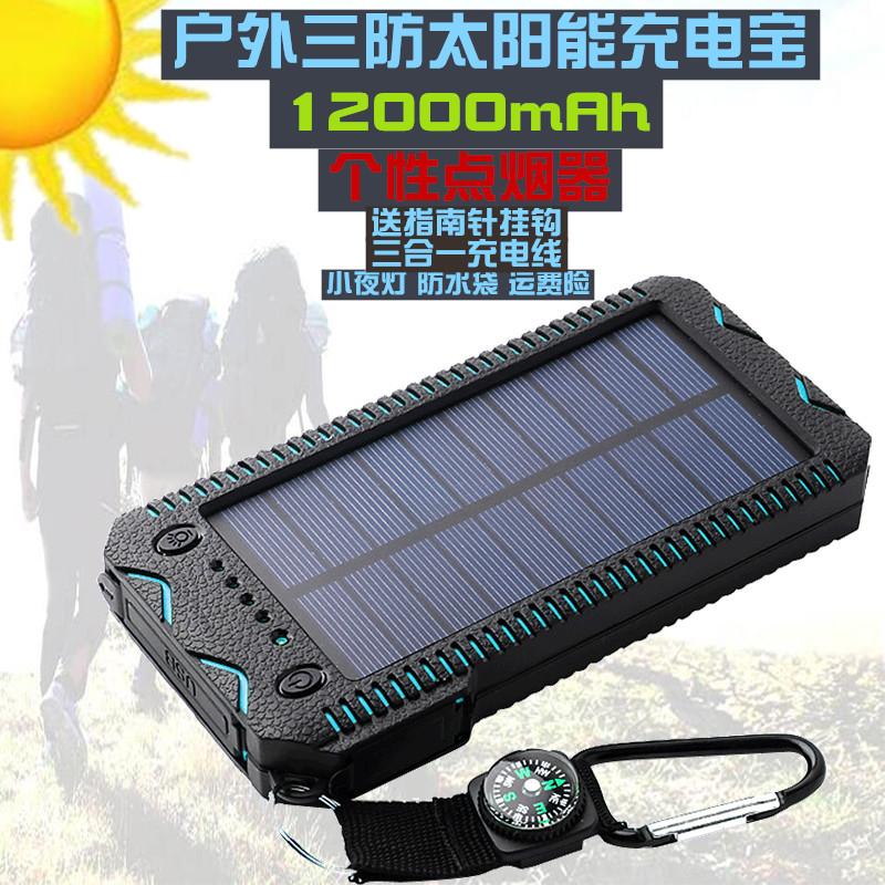 便携个性创意太阳能充电宝大容量12000m毫安三防移动电源手机通用