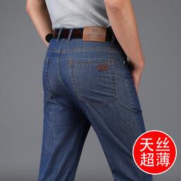 薄款牛仔裤男夏季超薄天丝中年高腰直筒宽松弹力大码裤男休闲长裤