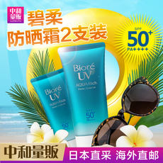 Biore/ Biore Sunscreen Water Moisturizing Isolation Cream Refreshing Summer Outdoor Body Anti-sweat 50g*2 Pack