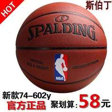 Spalding basketball genuine ball 74-604Y outdoor basketball leather feel game basketball original 64-288