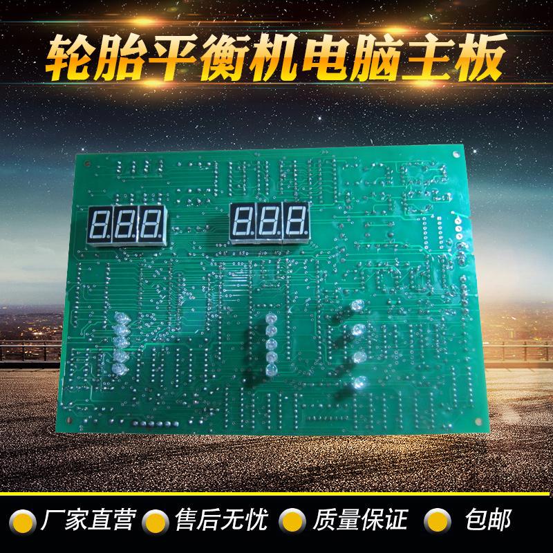 厂家直销长虹汽保平衡机配件电脑板光明大力70主板显示板促销