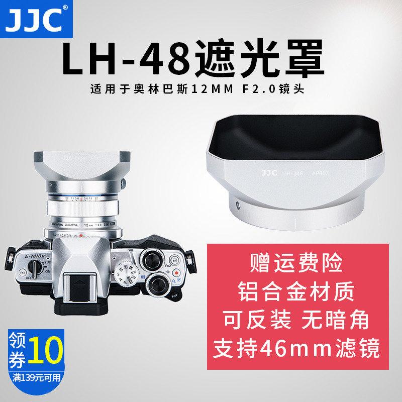 JJC 奥林巴斯LH-48遮光罩 MZD 12 f/2.0 12mm F2.0镜头配件 46mm