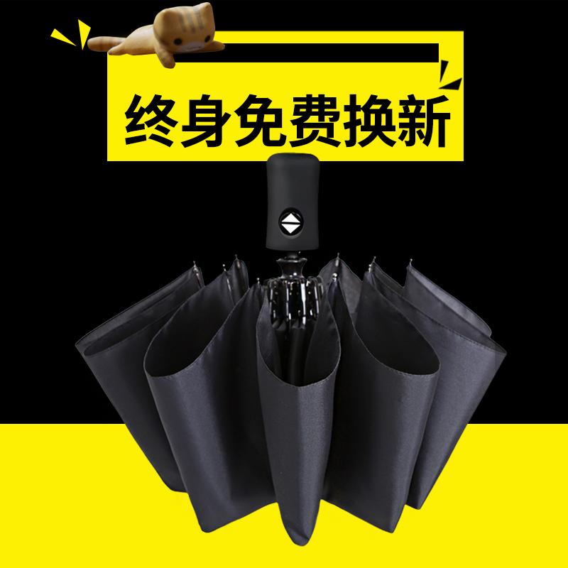 全自动雨伞折叠开收大号双人三折防风男女加固晴雨两用学生加大号