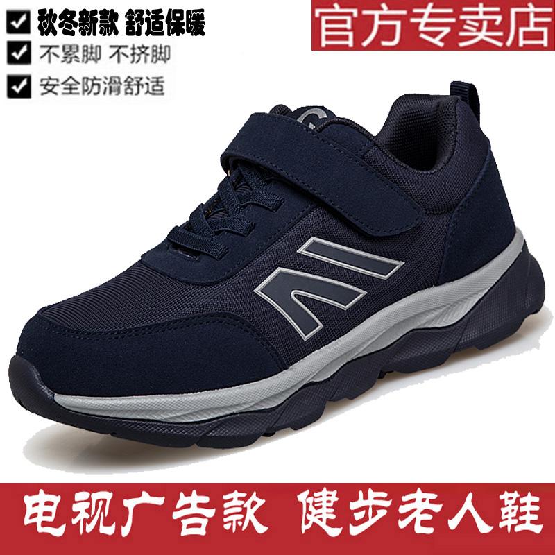 安全老人鞋正品男冬季新款中老年健步鞋爸爸防滑软底运动鞋