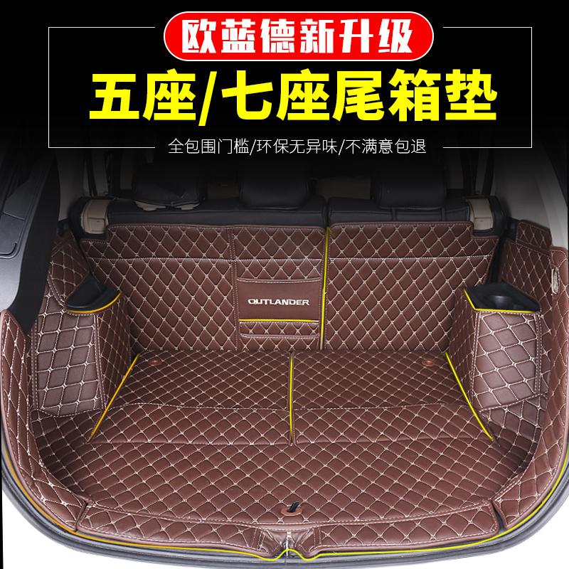 三菱欧蓝德后备箱垫13-18款5座7座改装专用荣耀版全包围尾箱垫