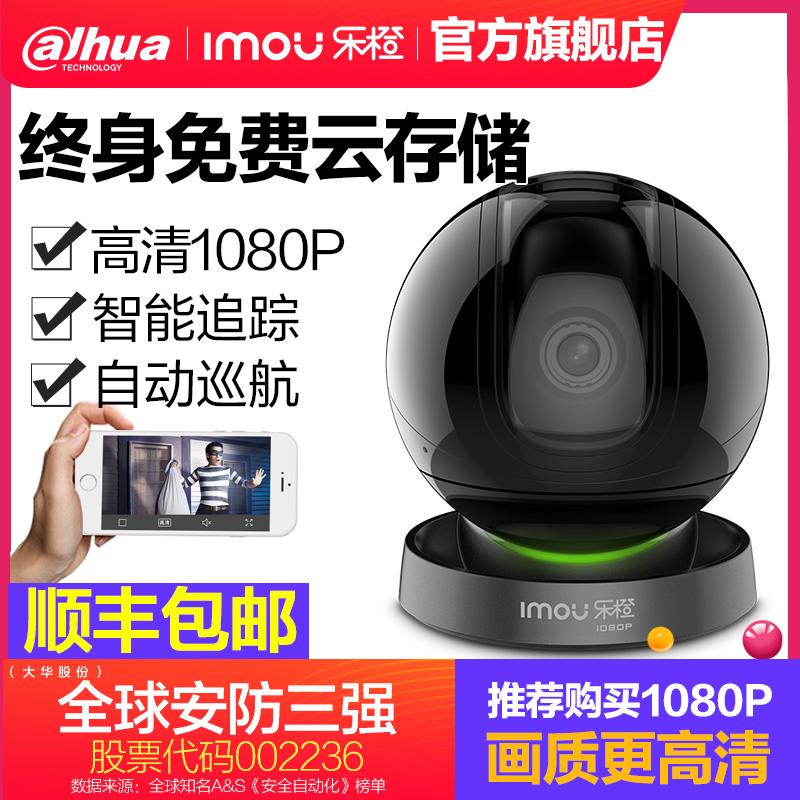 大华乐橙监控摄像头家用无线wifi网络高清套装手机360度全景TP7/C