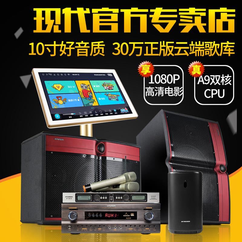 HYUNDAI/现代 V8家庭KTV音响套装家用卡拉OK功放音响 点歌机套装