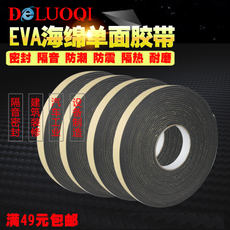 3mm4mm EVA black single-sided sponge foam tape dustproof anti-collision seal soundproof rubber strip strong adhesive seal