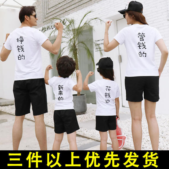 Earn money to manage the money to spend the family loaded summer 2018 new wave full home decoration spring fun mother and daughter short sleeve