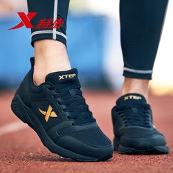 特步男鞋运动鞋男士夏季跑步鞋正品透气黑色网面学生旅游鞋休闲鞋