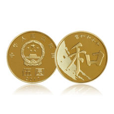 Vertical gold spring 2017 face value exchange and calligraphy commemorative coins and coins circulation commemorative coins