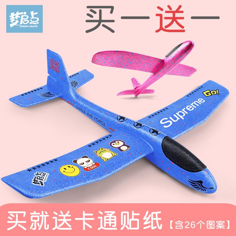 手抛飞机泡沫模型网红飞机拼装回旋户外航模滑翔机纸儿童玩具批发