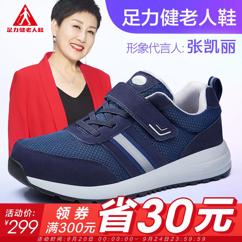 足力健安全老人鞋正品防滑软底中老年健步鞋男爸爸张凯丽女运动秋
