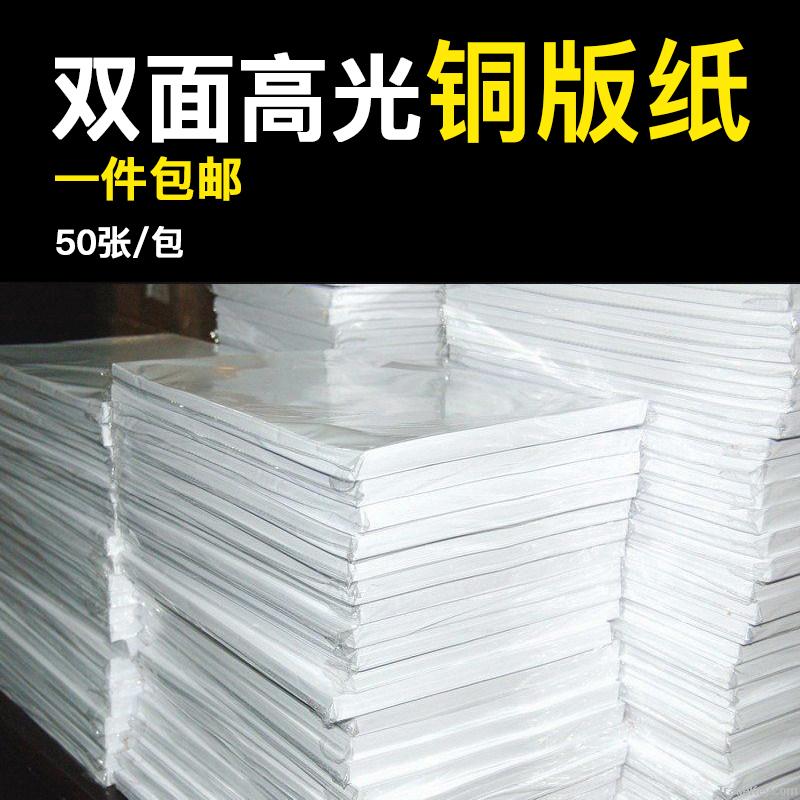 铜版纸a4双面白卡名片彩喷喷墨打印高光相纸300克铜板纸照片纸相片纸120g140g160g180g200g240g26