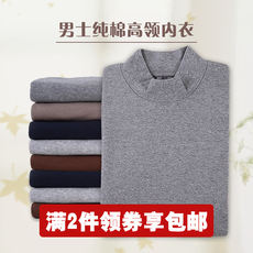 Men's cotton autumn clothes high collar cotton sweater cotton middle collar half high collar autumn and winter thermal underwear single piece middle and old aged