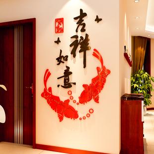 新年水晶亚克力3D立体墙贴画客厅餐厅玄关房间墙壁卧室家居装饰品