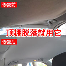 Car interior cloth roof shed repair spray glue water buckle roof modification cloth self-adhesive shedding special high temperature resistance