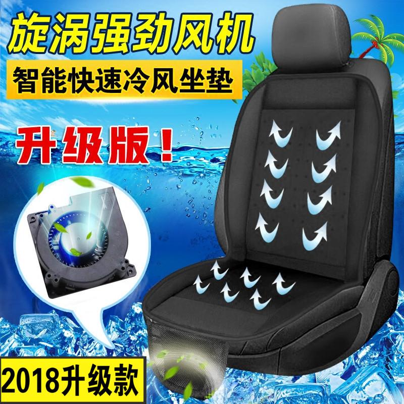 佰车吉夏季通风汽车坐垫 冷风空调车垫吹风座椅制冷风扇货车凉垫