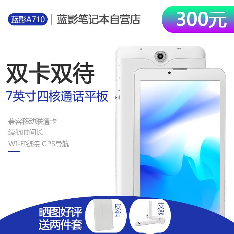 蓝影A710 通话平板 7英寸四核安卓系统移动联通手机 3G上网IPS屏
