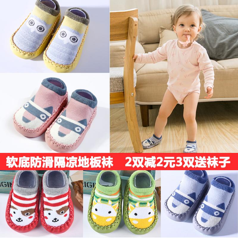宝宝地板袜婴儿鞋袜0-6个月春秋夏季儿童学步袜防滑袜子软底袜套