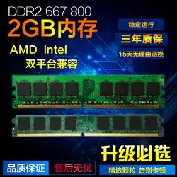 内存各种品牌兼容DDR2 2G 800/667二代内存条台式电脑可双通4G