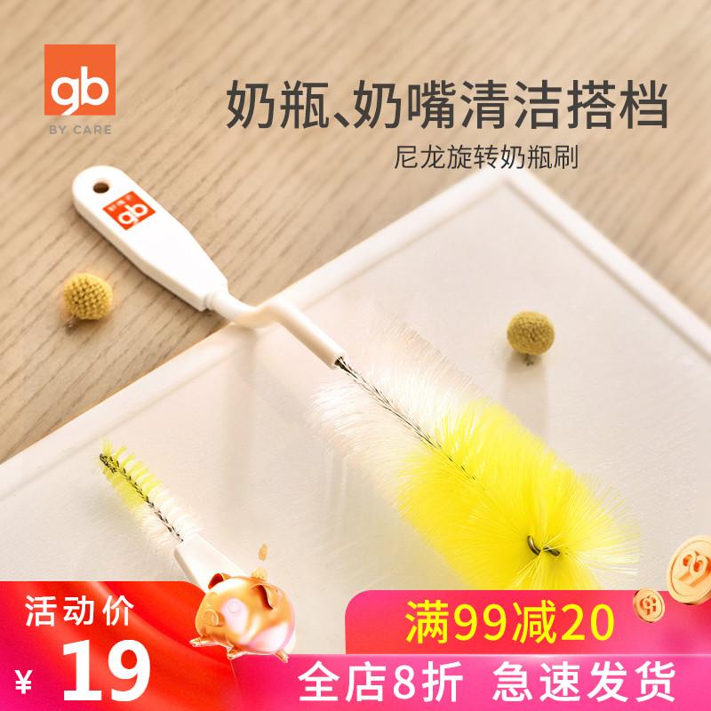 gb好孩子奶瓶刷套装 奶瓶清洁工具 360度旋转奶瓶奶嘴刷 海绵刷子