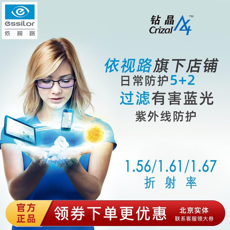 法国依视路钻晶A4近视眼镜片1.56非球面防蓝光树脂蓝膜镜片单片价