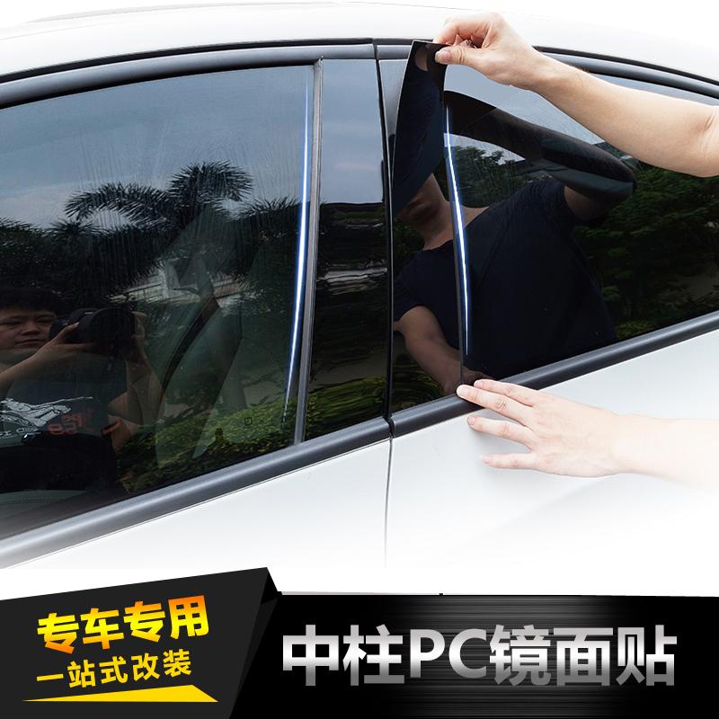 2018款东风尼桑新轩逸奇骏逍客骊威骐达阳光改装专用PC中柱贴镜面