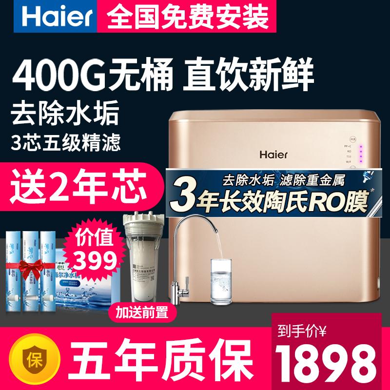 海尔净水器家用直饮大通量无罐净水机自来水过滤400G反渗透纯水机