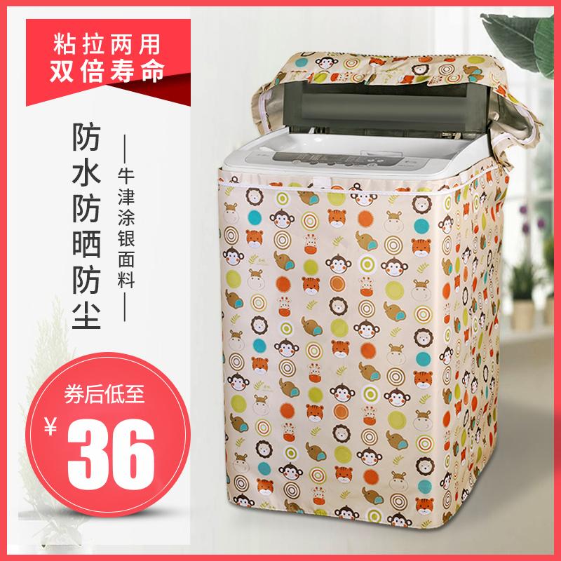 洗衣机罩防水防晒套全自动波轮上开盖小天鹅海尔美的盖布防尘罩