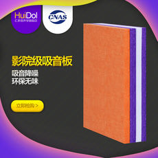 Huiduoli ktv sound absorbing panel wall decoration Cinema piano studio recording room polyester fiber sound absorbing panel
