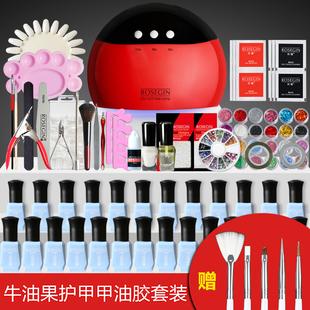 玫瑾美甲工具套装全套开店初学者家用做指甲油胶烤灯烘干光疗机