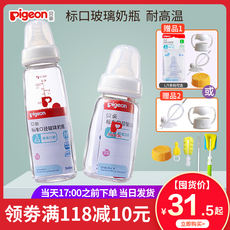 Pigeon bottle standard newborn baby bottle standard caliber baby bottle 120ml-240ml