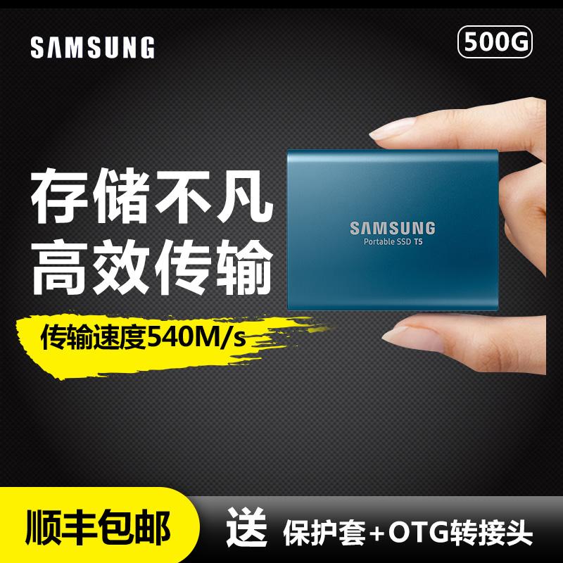 三星T5 移动SSD固态硬盘 500G 高速USB3.1 电脑移动硬盘超薄加密