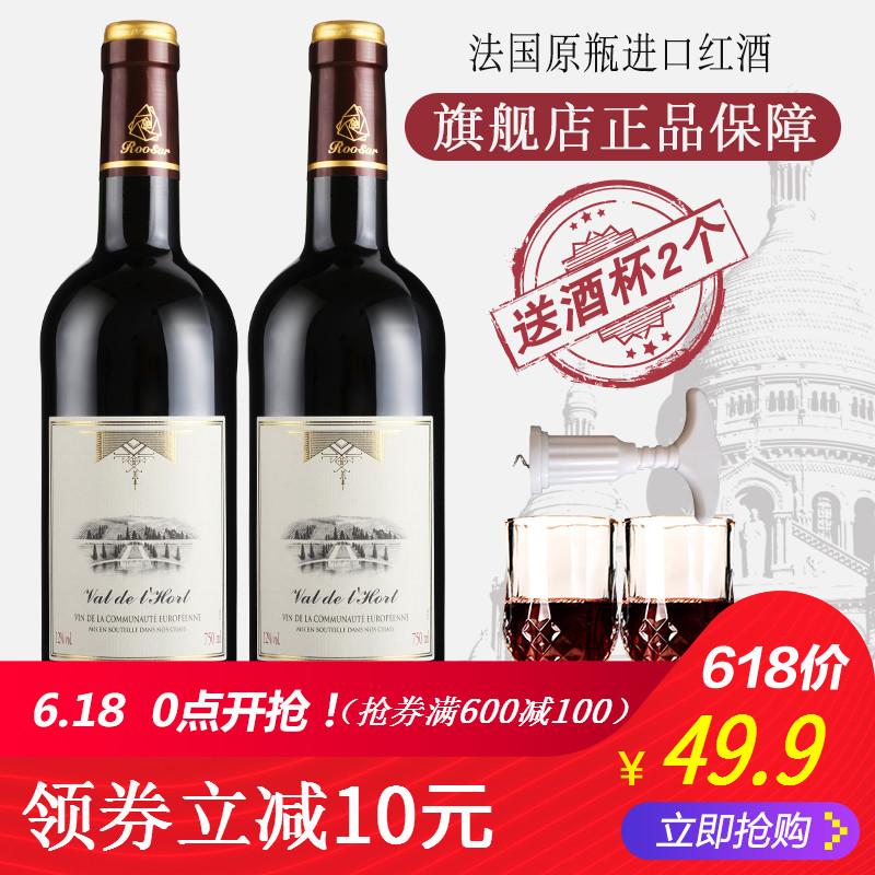 法国原瓶进口红酒 送酒杯罗莎玛索红葡萄酒干红2支装750ml*2
